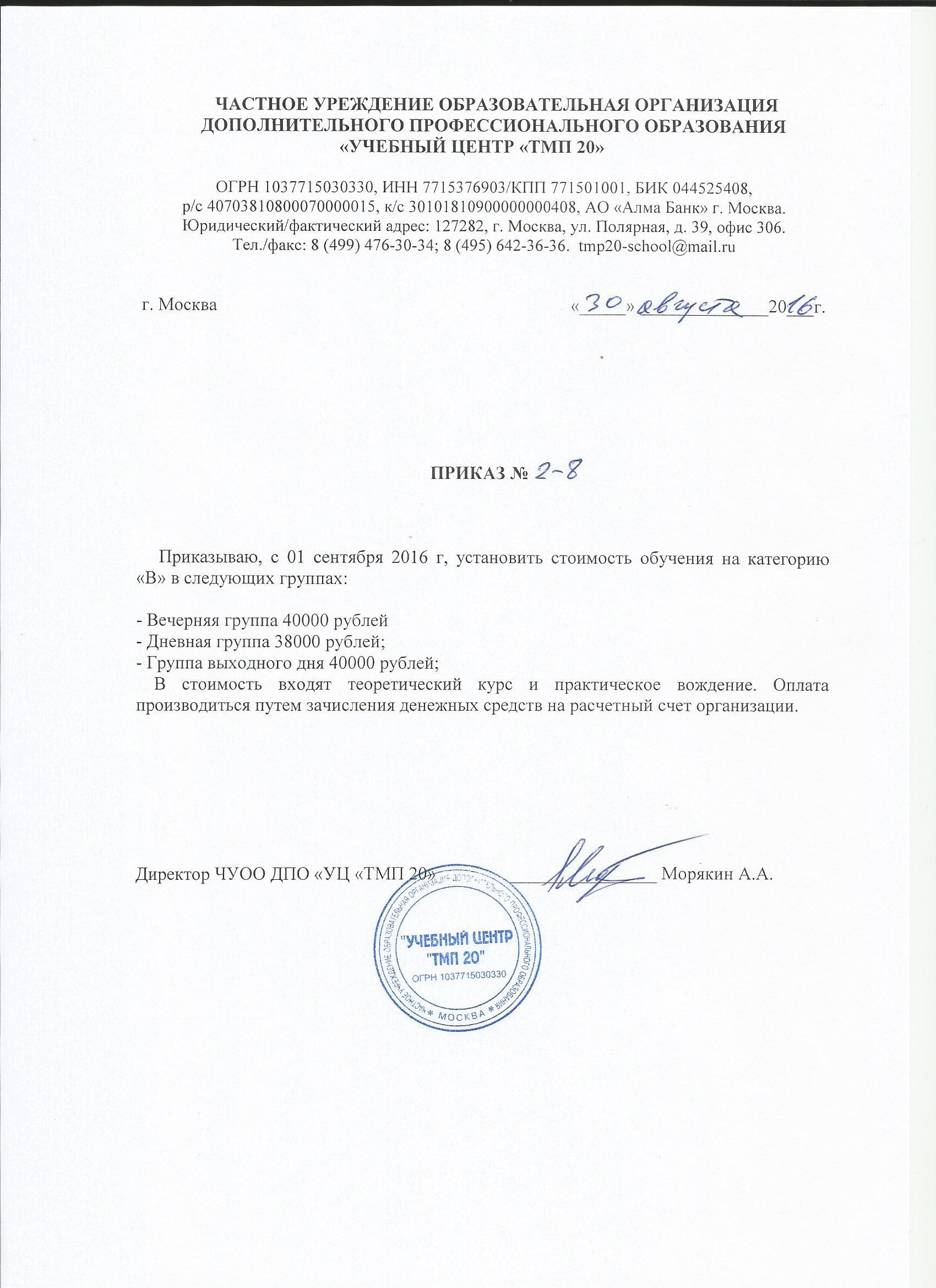 приказ на обучение за счет предприятия образец