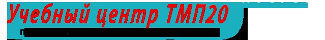 Автошкола ТМП-2 Обучение вождению категории B